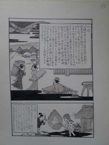 20130501・釣り漫画01-19