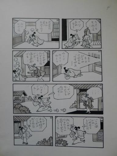 20130501・釣り漫画04-06