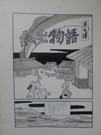 20130501・釣り漫画04-02