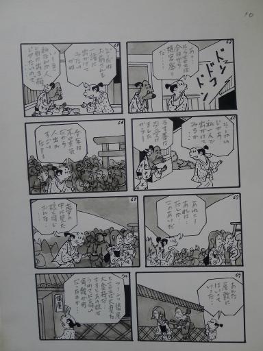 20130501・釣り漫画04-11