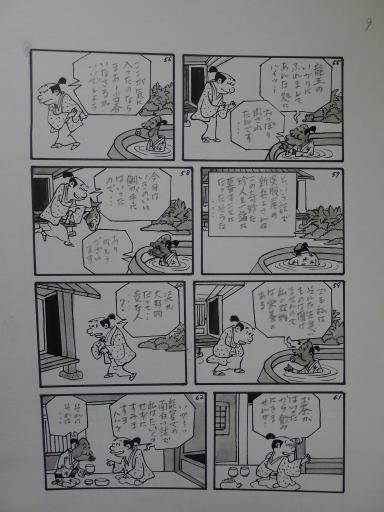 20130501・釣り漫画04-10