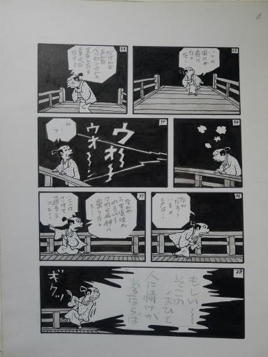 20130501・釣り漫画04-07
