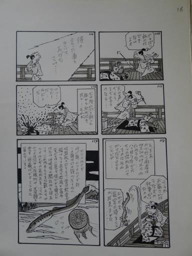 20130501・釣り漫画04-17