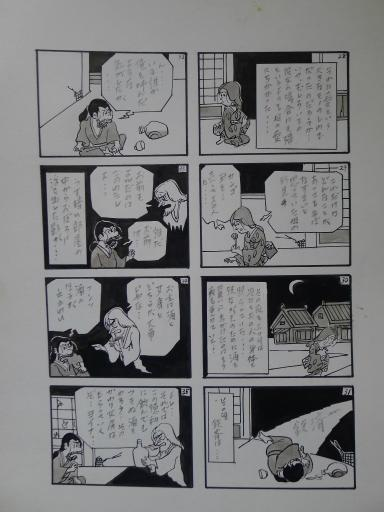 20130501・釣り漫画07-06