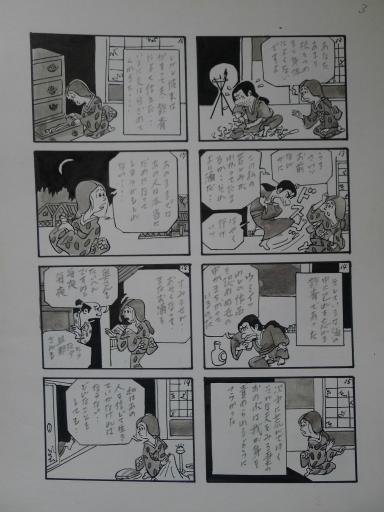20130501・釣り漫画07-04