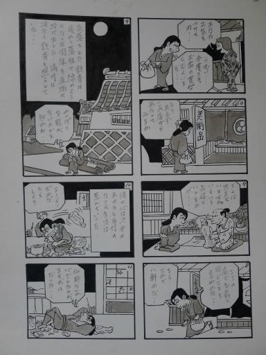 20130501・釣り漫画07-03