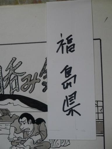 20130501・釣り漫画07-01