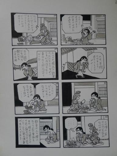 20130501・釣り漫画07-09
