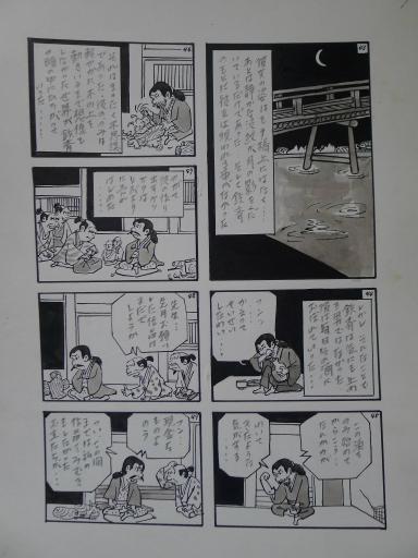 20130501・釣り漫画07-08