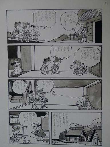 20130501・釣り漫画10-06