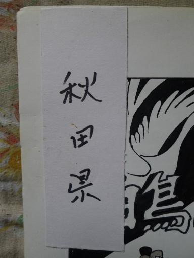 20130501・釣り漫画10-01