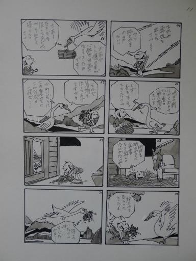 20130501・釣り漫画10-12