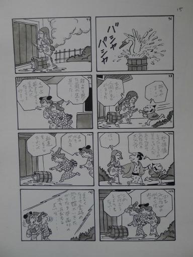 20130501・釣り漫画10-16