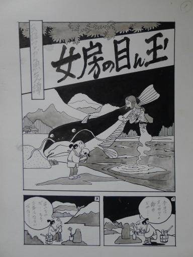 20130501・釣り漫画11-02