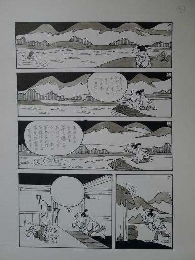 20130501・釣り漫画11-12