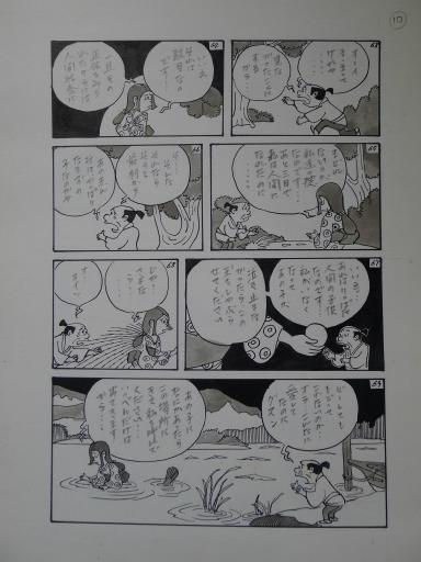 20130501・釣り漫画11-11