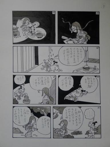 20130501・釣り漫画11-10