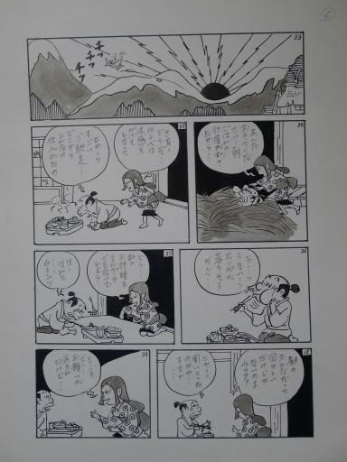 20130501・釣り漫画11-07