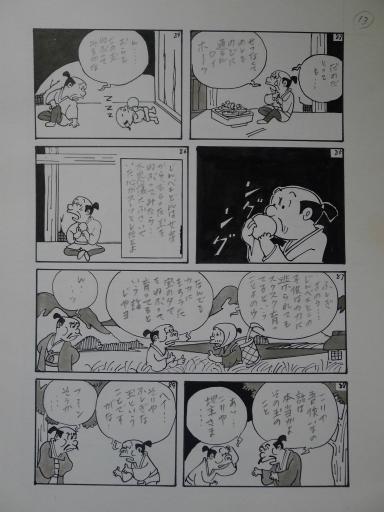 20130501・釣り漫画11-14