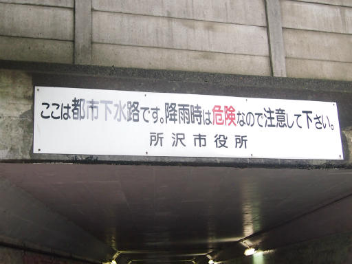 20130916・小手指散歩2-18