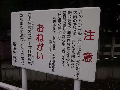 20130916・小手指散歩2-14