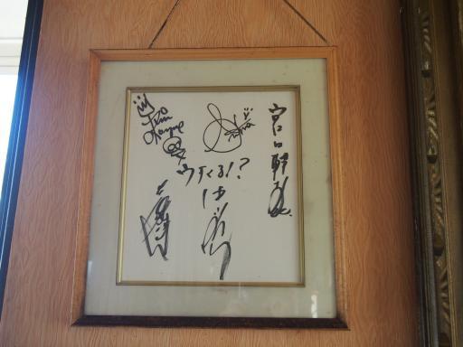 20130921・群馬墓参り4-13・中・志村けんさん