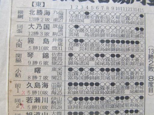 20130919・相撲55-06