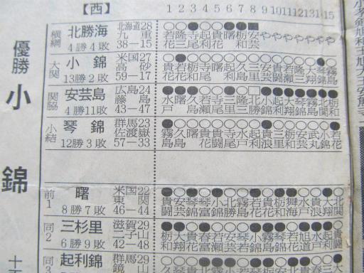 20130919・相撲56-06