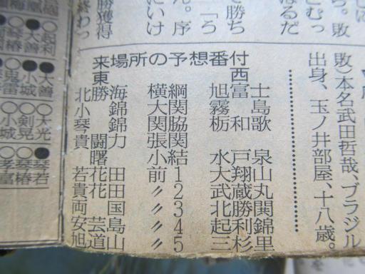 20130919・相撲56-03