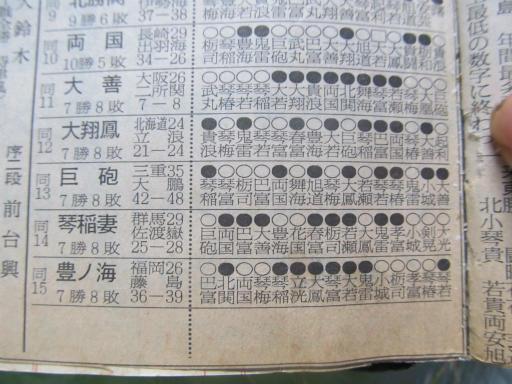 20130919・相撲56-08