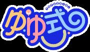 テレビアニメ ゆゆ式 公式サイト