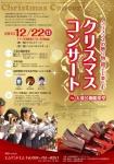 能楽堂Xmas concert