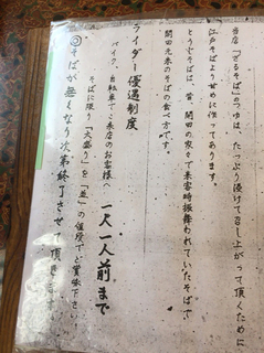 fumotoya6.jpg