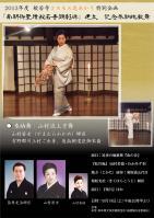 日本舞踊チラシ