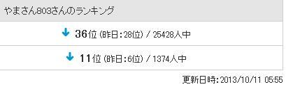 201310111921563a0.jpg