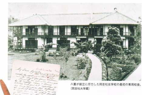 八重の同志社女学校