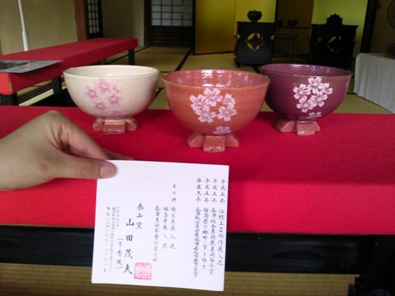 美しい会津茶碗 八重の桜記念に特別に焼かれたもの