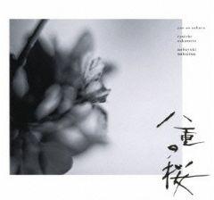 八重の桜OST