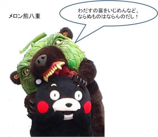 くまもんVSメロン熊
