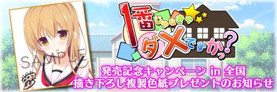 20130927_banner.jpg