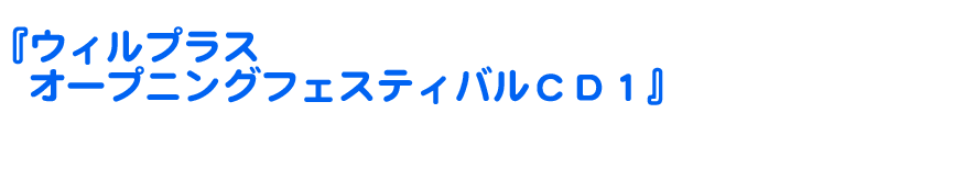 comike_willcd01_name.png