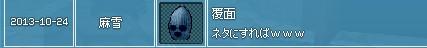 2013y10m24d_192007565.jpg