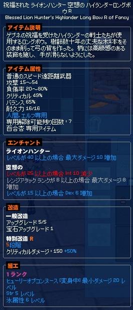 mabinogi_2013_10_07_001.jpg