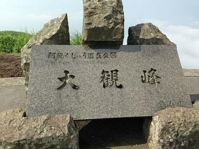 大観峰02